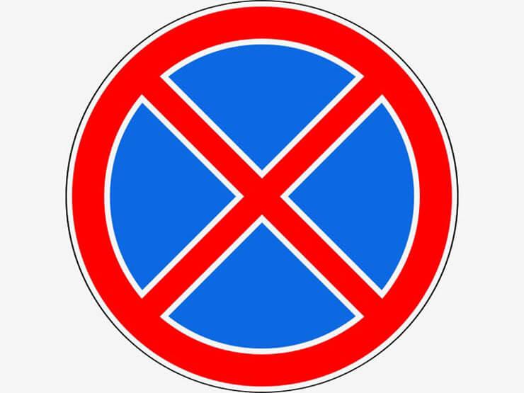 знак остановка запрещена стрелка