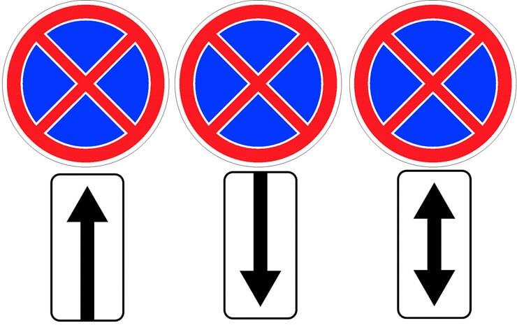 нак остановка и стоянка запрещена
