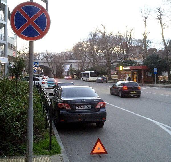 остановка под знаком остановка запрещена