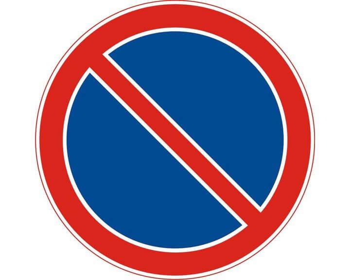 Знак стоянка запрещена зона действия знака стрелки