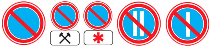 стоянка запрещена зона действия