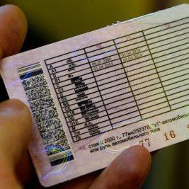 категории водительских прав 2018 с расшифровкой