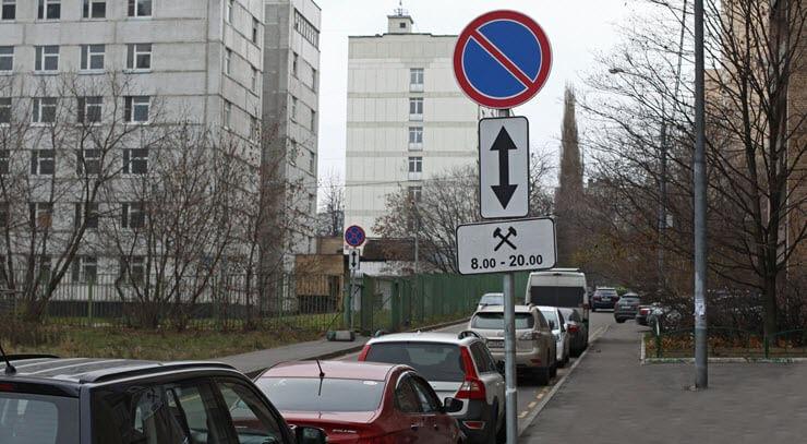 стоянка запрещена исключения для каких водителей