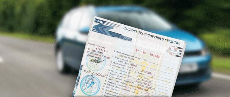 ПТС - паспорт транспортного средства