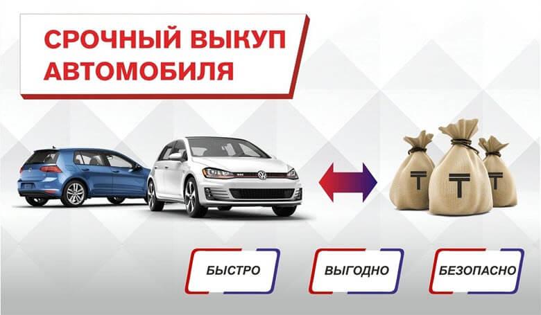 выкуп авто преимущества