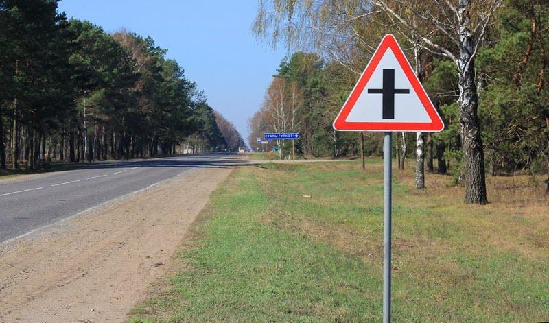 Знак «Пересечение совторостепенной дорогой»