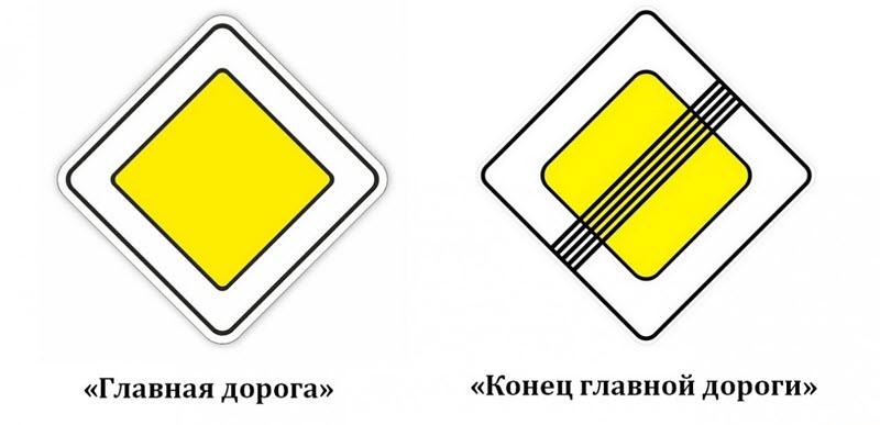 2.1 Главная дорога - 2.2 Конец главной дороги