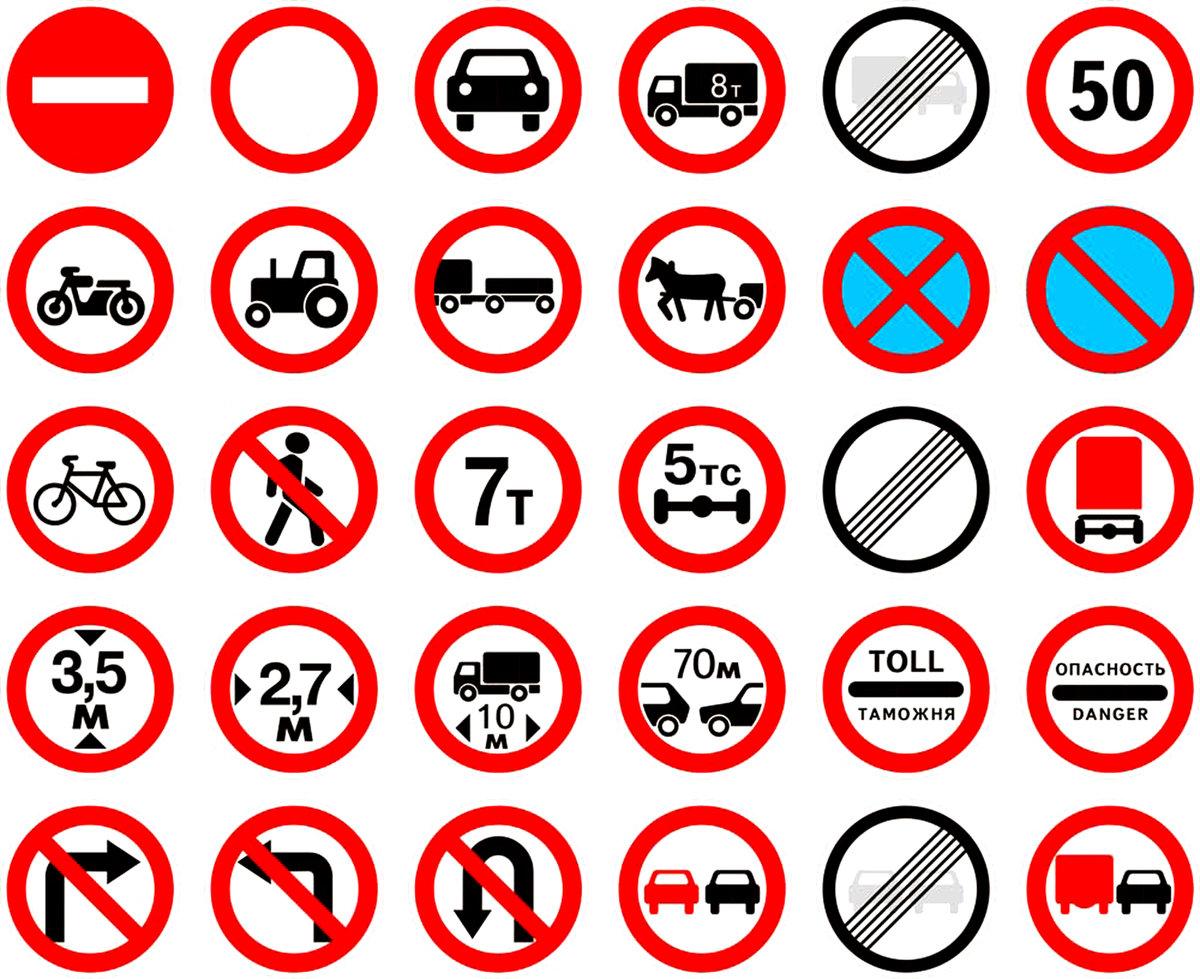 Запрещающие дорожные знаки картинки с названиями все фото