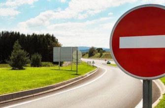 Знак 3.1 Въезд запрещён