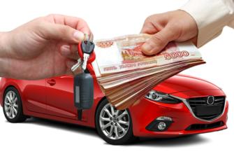 Условия кредита под залог авто